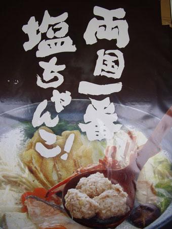 相撲鍋12