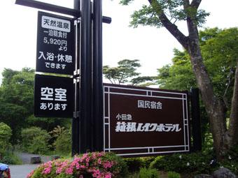 箱根飯店3