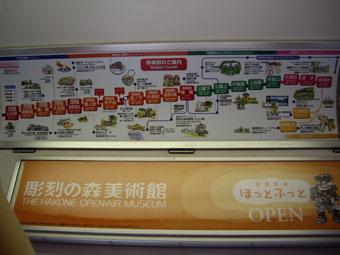 登山電車6