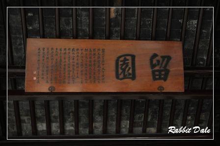 nEO_IMG_留園_1115.jpg