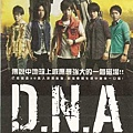 DNA DVD預購