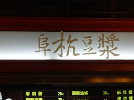 阜杭豆漿-60.JPG