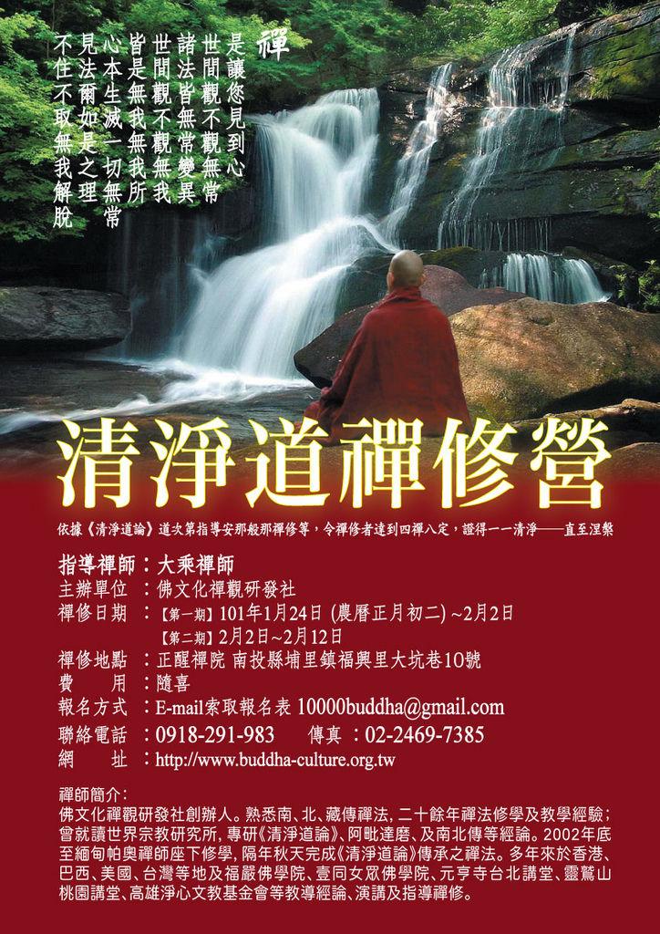 2012埔里新春禪營_web.jpg