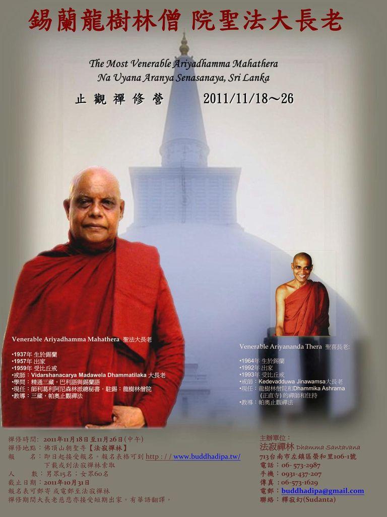 201111聖法長老禪修海報_01.jpg