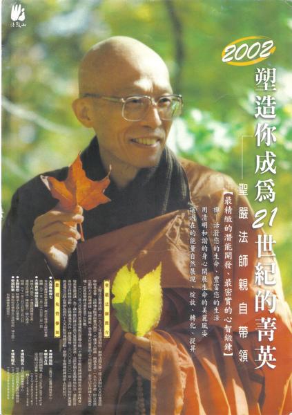 200201-02法鼓山大專禪修.jpg