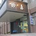 關山醫院急診室