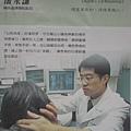 潘醫師巨型海報
