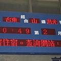 GO!從潮州往台東出發~