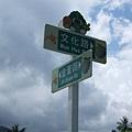 可愛的釋迦路標