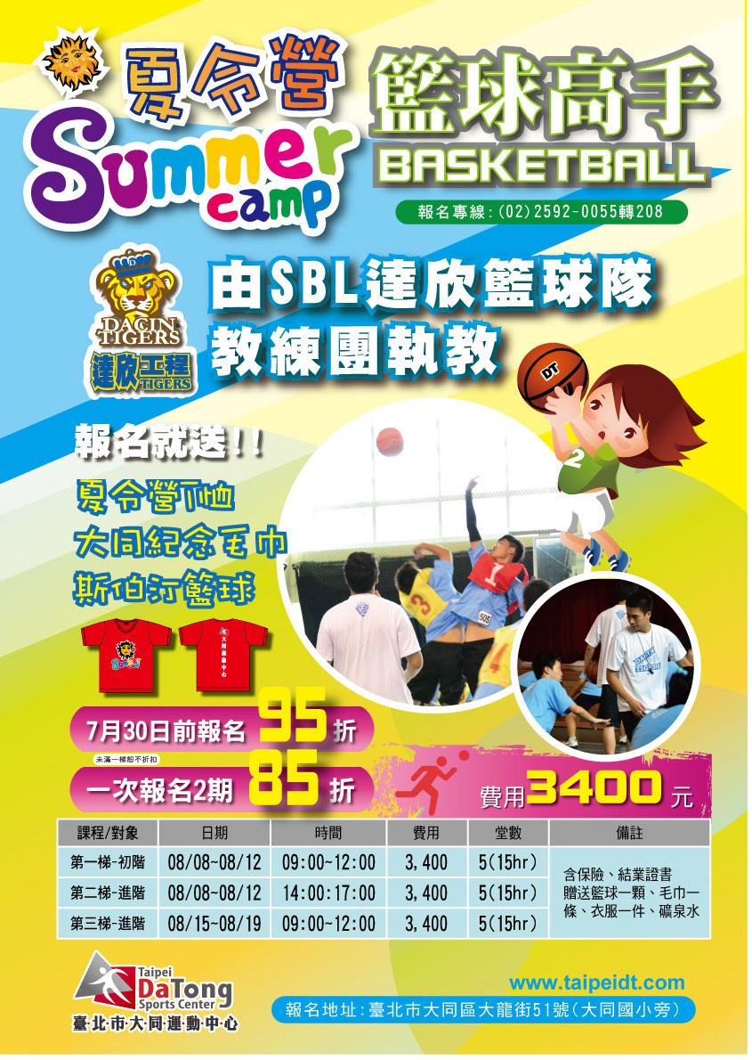 籃球夏令營_達欣-1.jpg
