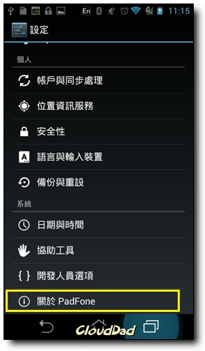 Screenshot_2012-08-02-23-15-58