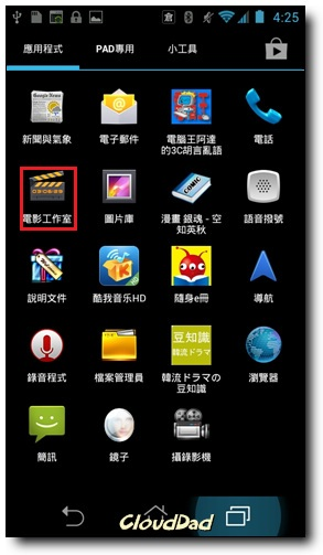 Screenshot_2012-08-03-04-25-10