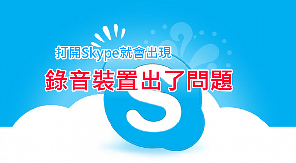 Critical-Security-Flaw-Can-Get-Your-Skype-Account-Hacked-in-Seconds