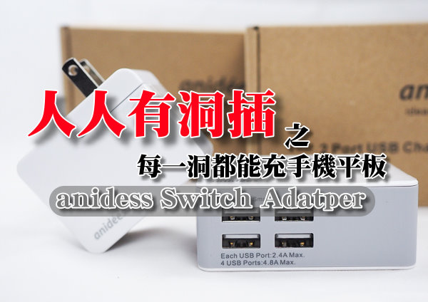 anidees_Switch_ADAPTER_4.8A-4