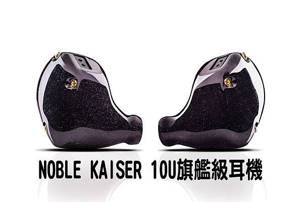 【NOBLE】KAISER 10U旗艦級耳機