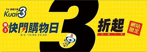 2015-06-03 快閃日活動頁主視覺