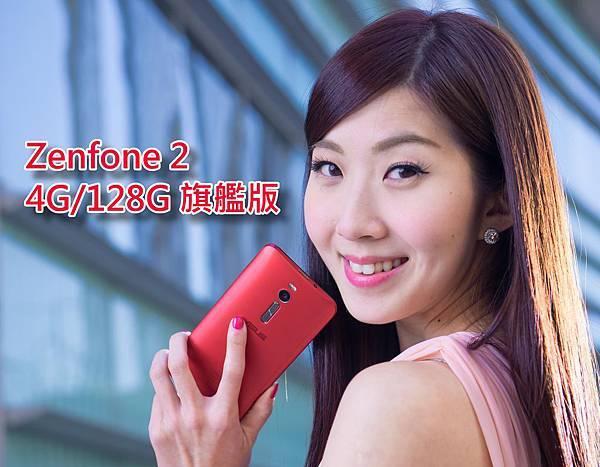ZenFone 2 4G-128G版本即將開賣,以其頂尖的規格效能與完美體驗,將再為市場投入新一波「奢華眾享」震撼彈。