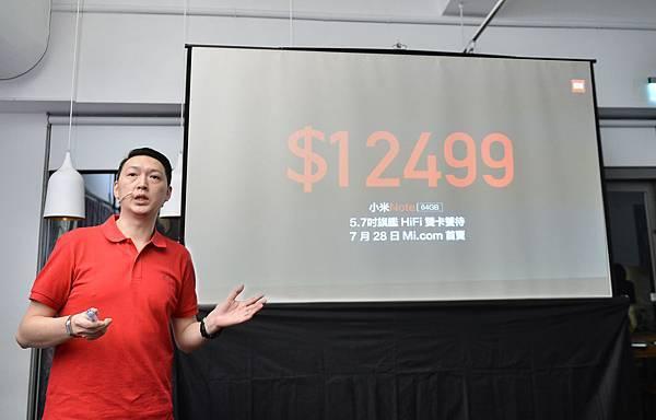 小米台灣業務總監李佳峰,宣布小米Note將於7月28日正式在台上市,售價台幣12,499元。