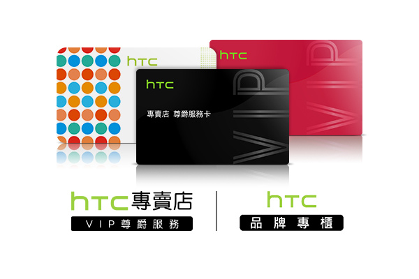 【HTC新聞附件】HTC專賣店VIP尊爵服務慶週年