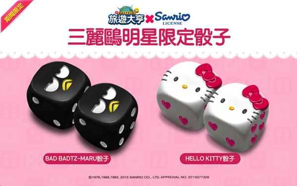 【圖三】 期間限定的酷企鵝骰子,與Hello Kitty骰子也將攜手登場。