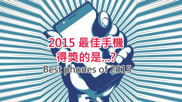 2015年最佳手机,得奖的是.? The 16 best smartphones of 2015dead-trigger-unlimited-money