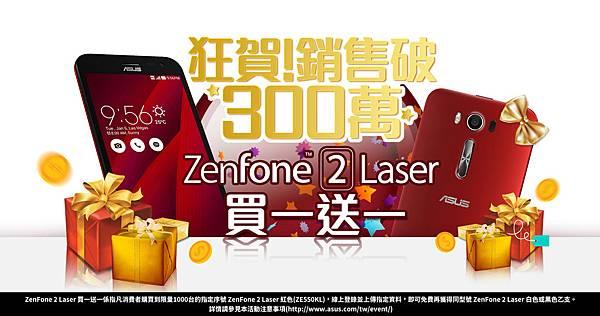 華碩ZenFone系列熱銷,11.6(五)及11.13(五)中午,於ASUS Store舉辦全球獨享三百萬慶活動