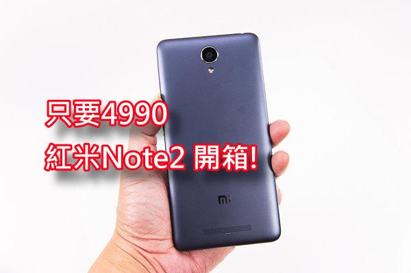 紅米Note2-209
