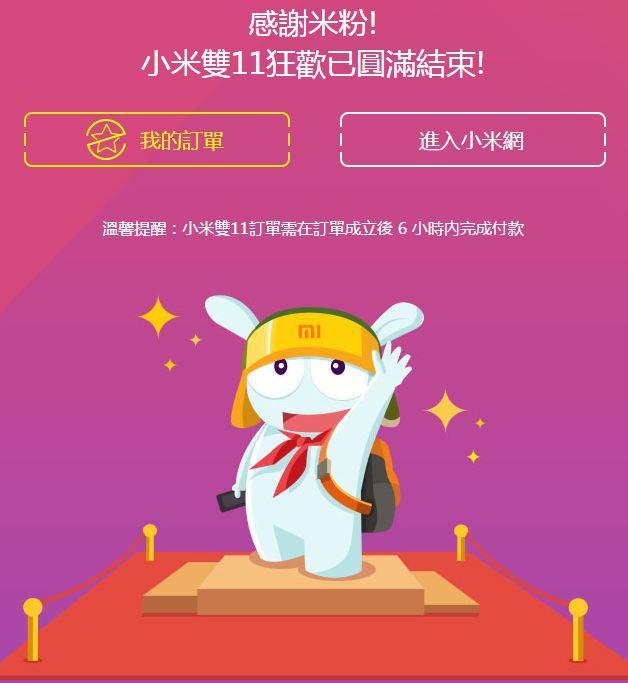 小米手機銷量天貓、京東、蘇寧三平台大滿貫  天貓旗艦店銷售額達12.54億元人民幣  三年三連冠