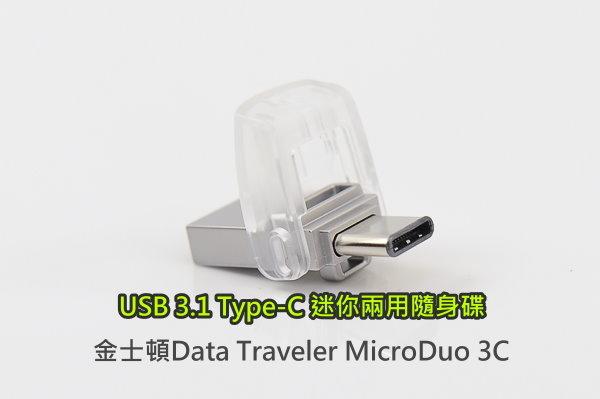 USB3.0 TYPE-C隨身碟-20