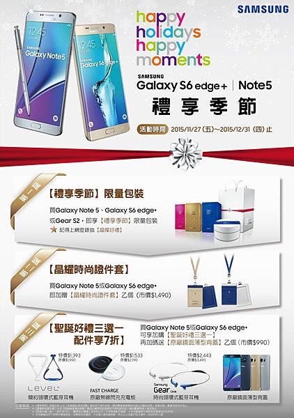 Samsung「禮享季節」限量包裝好禮齊發