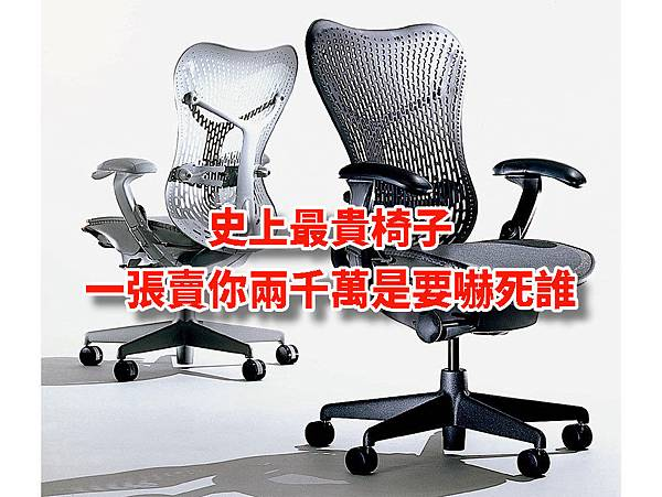 herman-miller-mirra-chairs-pict-of-chair-at-herman-miller-mirra-chair