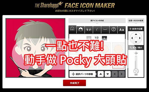 Ppcky icon macker