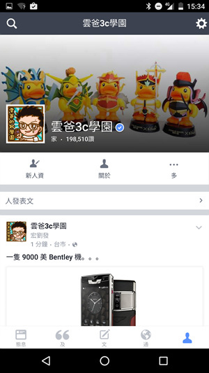 Screenshot_20160112-153417