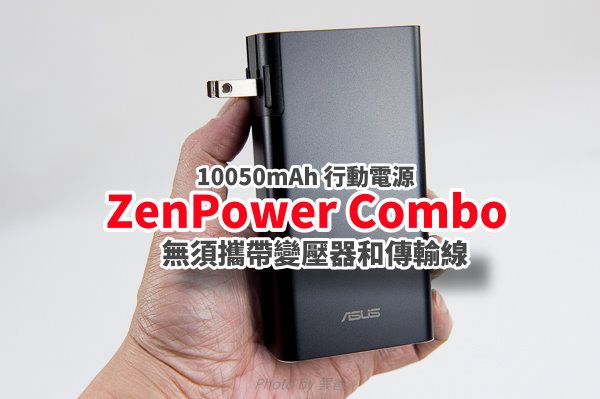 zenpower combo-18