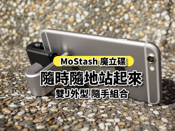 MoStash 魔立碟-cover
