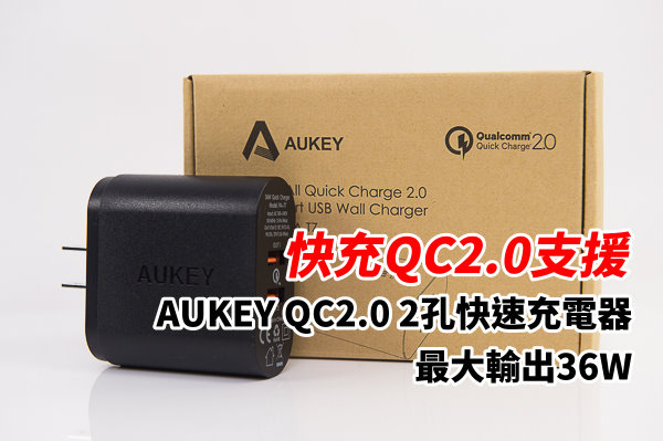 AUKEY QC2.0 USB Charger-18