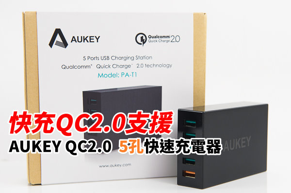 AUKEY 5 Port QC2.0 USB Charger-17 - 複製