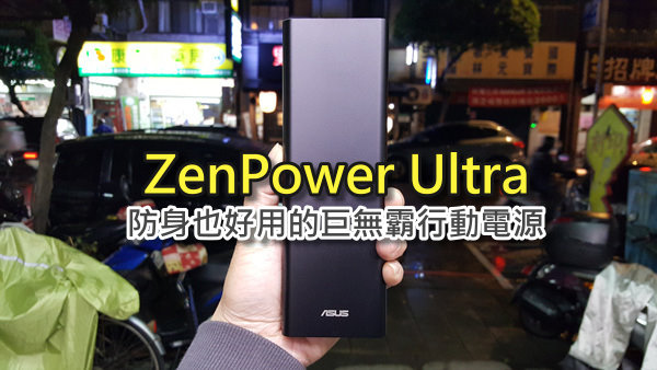ZenPower Ultra