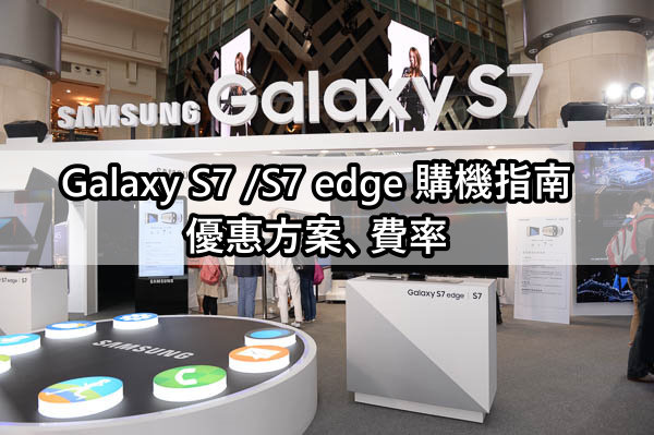 Galaxy S7 開箱-108