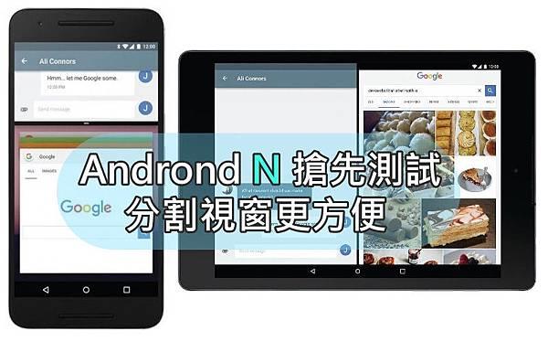 nexus-6-android-n-250x480
