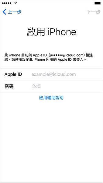 iphone6-ios9-activate-iphone-screen (1)