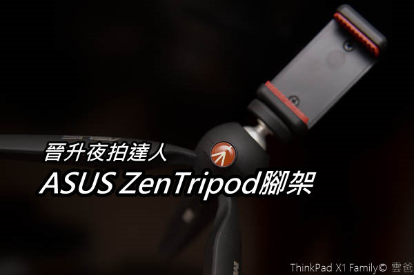 ASUS ZenTripod腳架-50