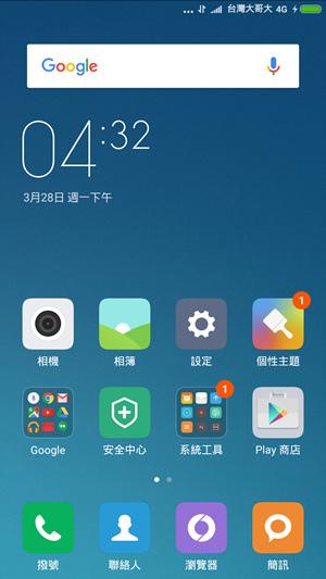 Screenshot_2016-03-28-16-32-50_com.miui.home