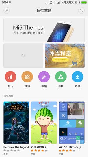 Screenshot_2016-03-28-16-34-50_com.android.thememanager