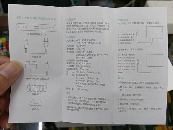 開箱-青米充電站-17