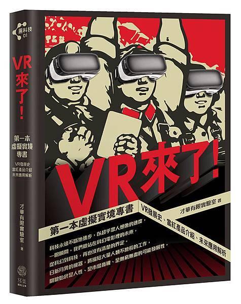 WW07001《VR來了》立體書封