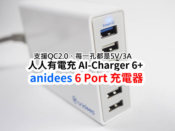 anidees 6Port 12A 60W-12