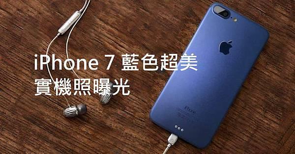 besound-iphone-7