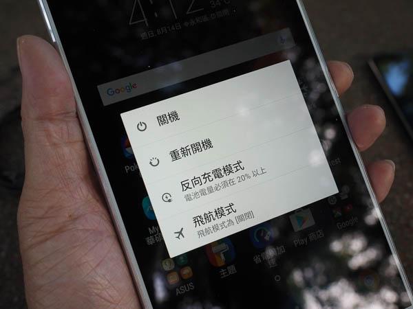 ZenFone 3 Ultra 開箱、評測-86
