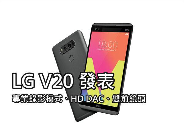 LG-V20-cover